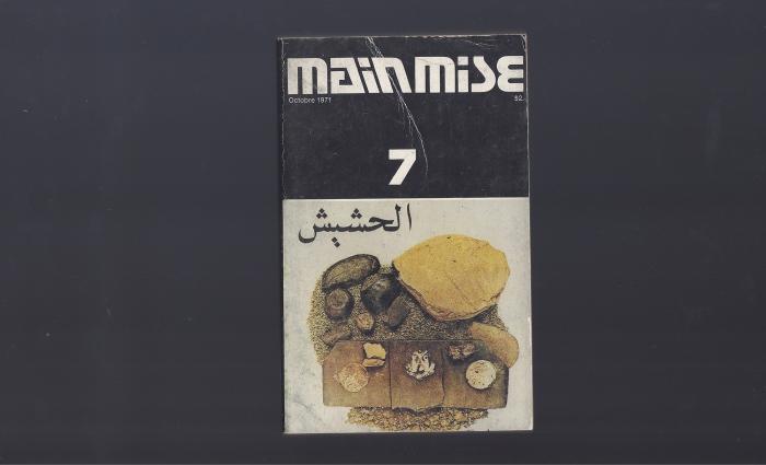 MAINMISE7cvrSMALL